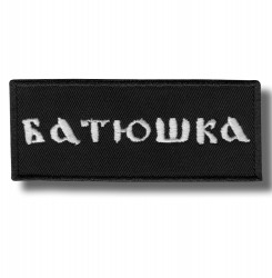 batushka-embroidered-patch-antsiuvas