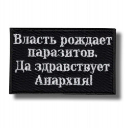 makhnovtsi-embroidered-patch-antsiuvas