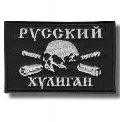 russkij-hooligan-embroidered-patch-antsiuvas